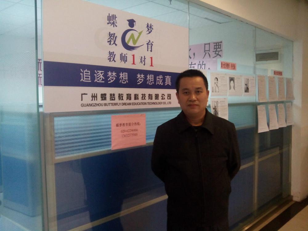 广州蝶梦教育:教师风采