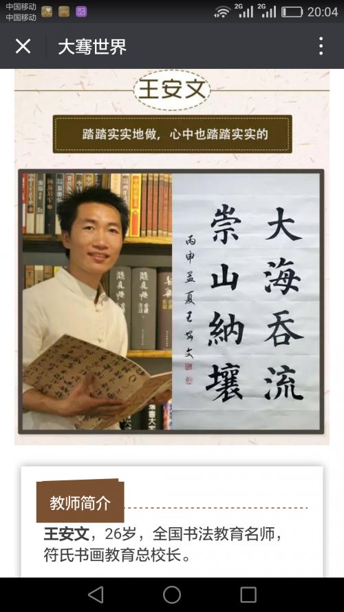 5325g_员工Screenshot_2016-08-31-20-04-44.png by 深圳市符氏书画教育