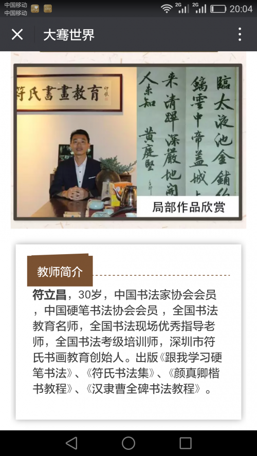 532nw_员工Screenshot_2016-08-31-20-04-16.png by 深圳市符氏书画教育