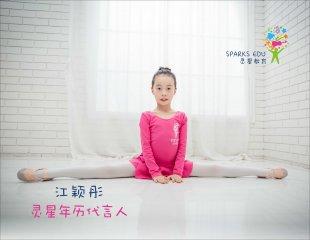 年历代言人 江颖彤