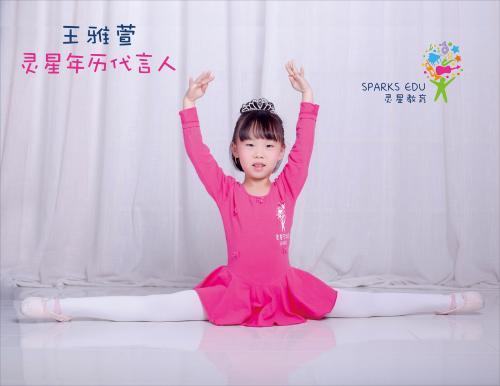 年历代言人 王雅萱