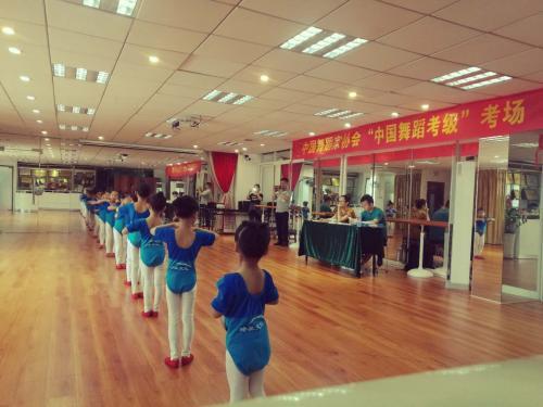 岭美舞蹈考级