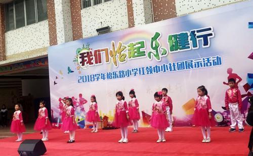 16041qe_怡乐路小学2018年秋季班声乐社团汇演2.jpg