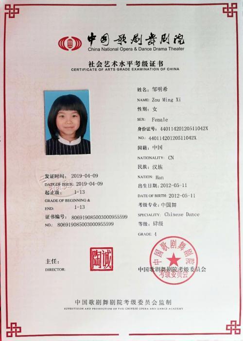 1604197_邹明希(中国舞1级).jpg
