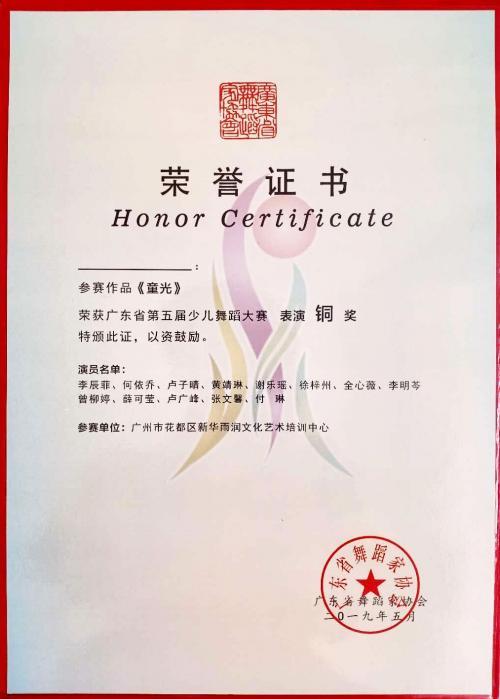 16041my_学生参加第五届小荷风采比赛荣获铜奖证书.jpg