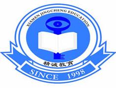 厦门精诚外语培训学校