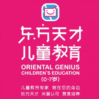 东方天才儿童教育