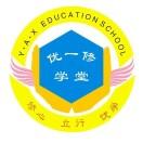 深圳优一修学堂