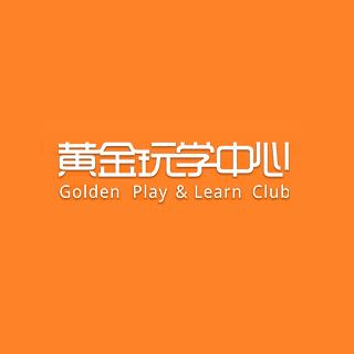 黄金玩学中心