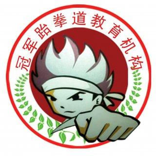峰峰冠军道馆文化