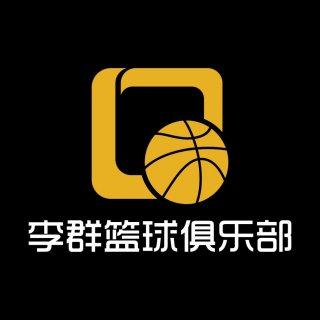林书豪-李群篮球联盟
