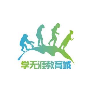 广州学无涯教育咨询有限公司