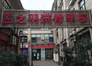 上海闵行兰之羽文化进修学校