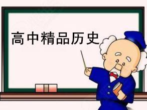 高中精品历史课程