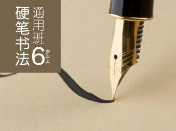 硬笔书法  3-12岁