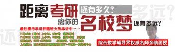 2017深圳考研管理类联考冲刺11月26日27日上课!图片