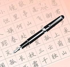 硬笔书法班(洪湖校区)