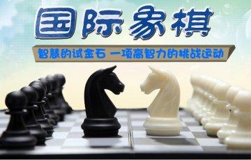 国际象棋小组课