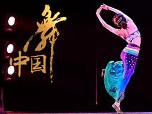 中国舞3级图片