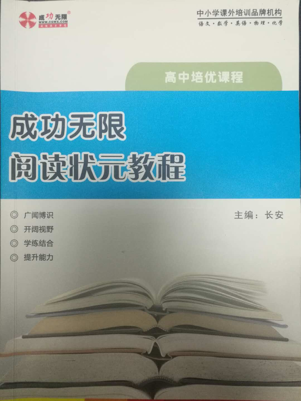 高中【阅读写作】班[转发有奖]图片