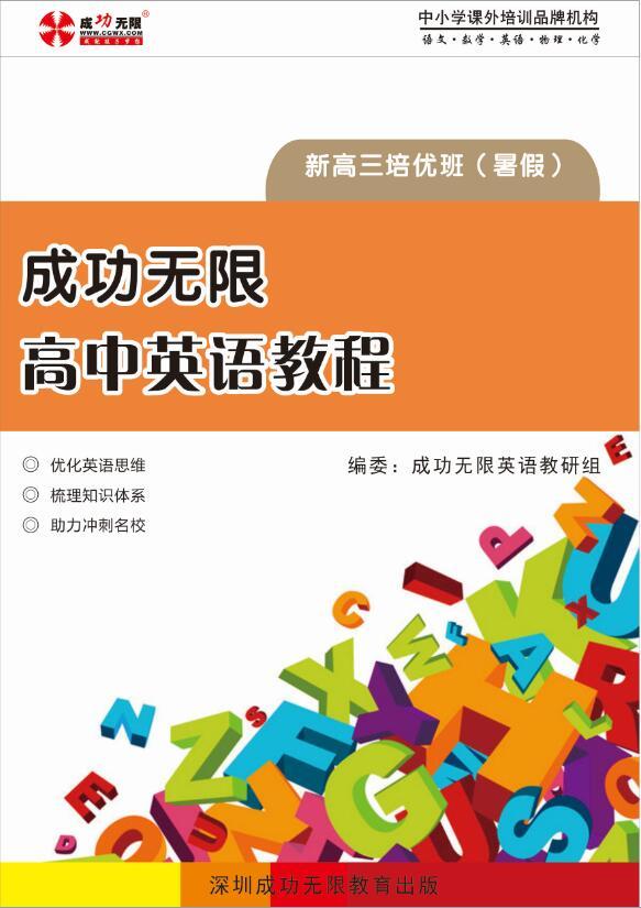 高考英语冲刺暑假课程