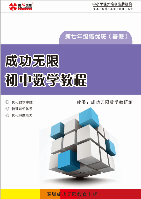 2018新初一暑假数学衔接课程
