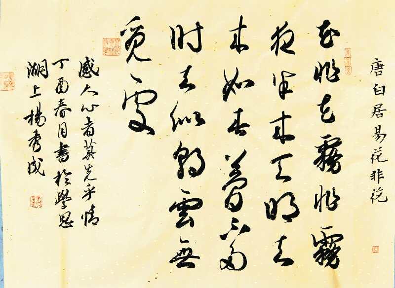 羲之软笔书法图片