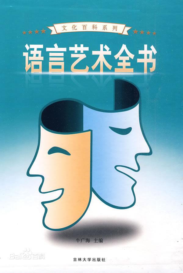 语言艺术提高暑假班