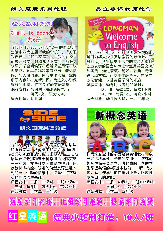 暑期班 朗文英语