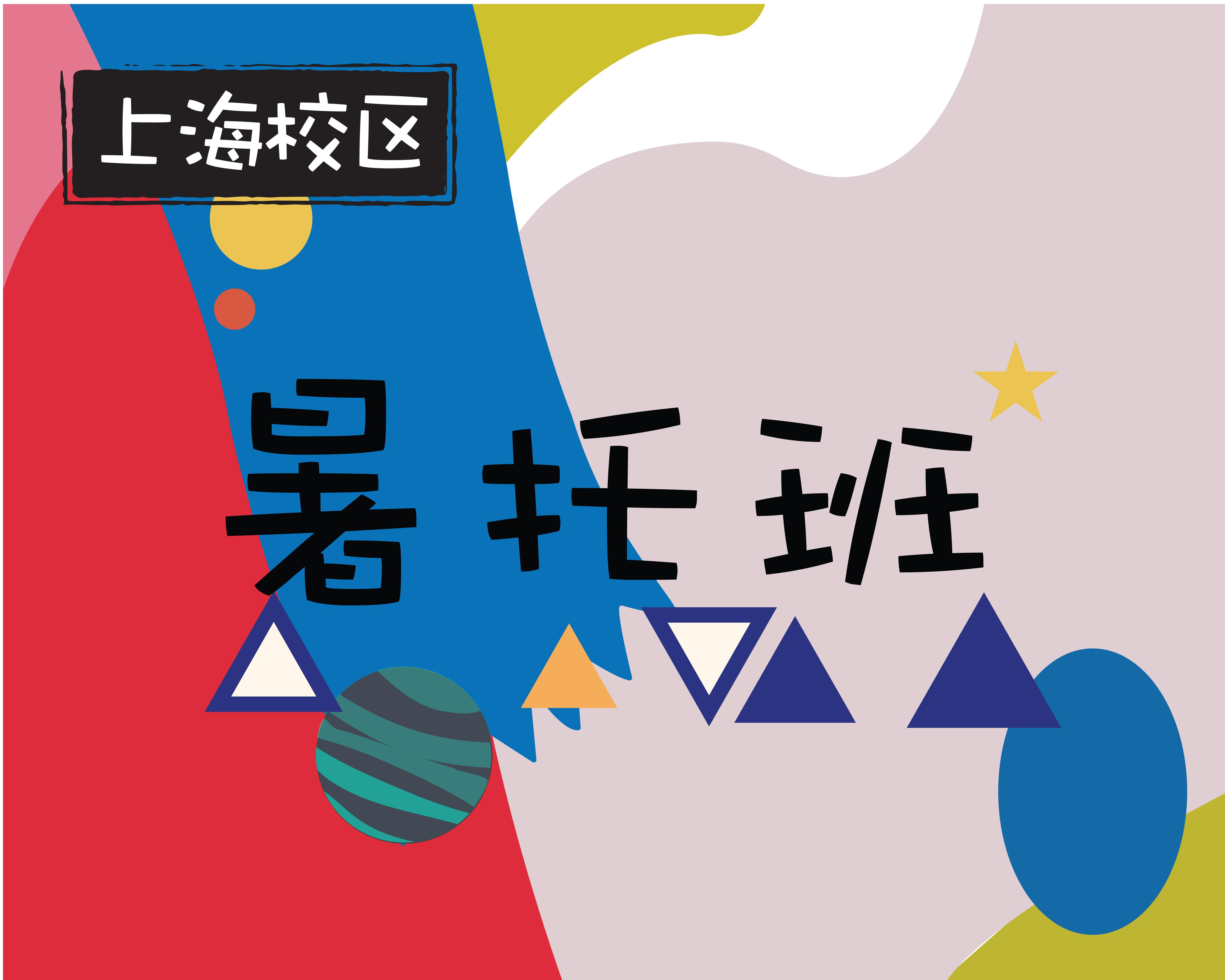 上海艺术暑期训练营