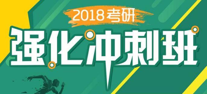 2018考研党:你离名校offer只差一个冲刺班