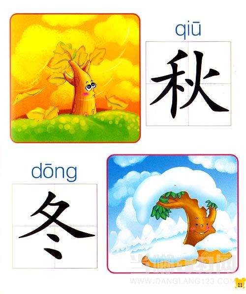 拼音识字班