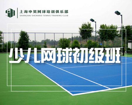 少儿网球初级班