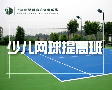 少儿网球提高班