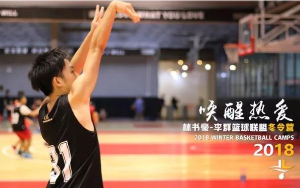 林书豪李群篮球联盟冬令营