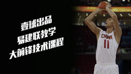 易建联大前锋篮球技术课程