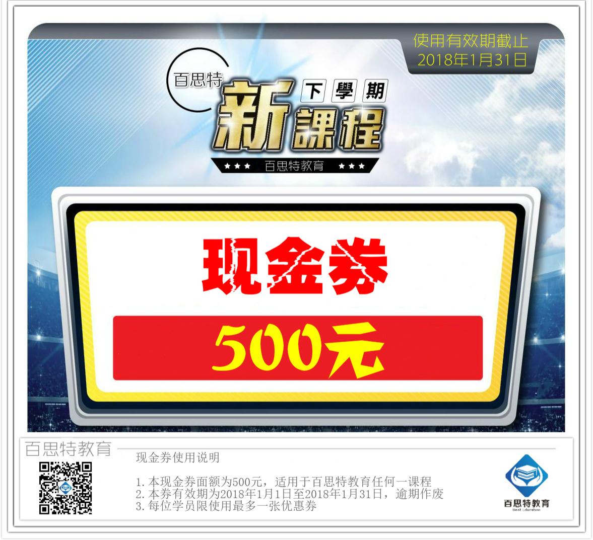 百思特年终钜惠!10元拼团赢取500元现金券!