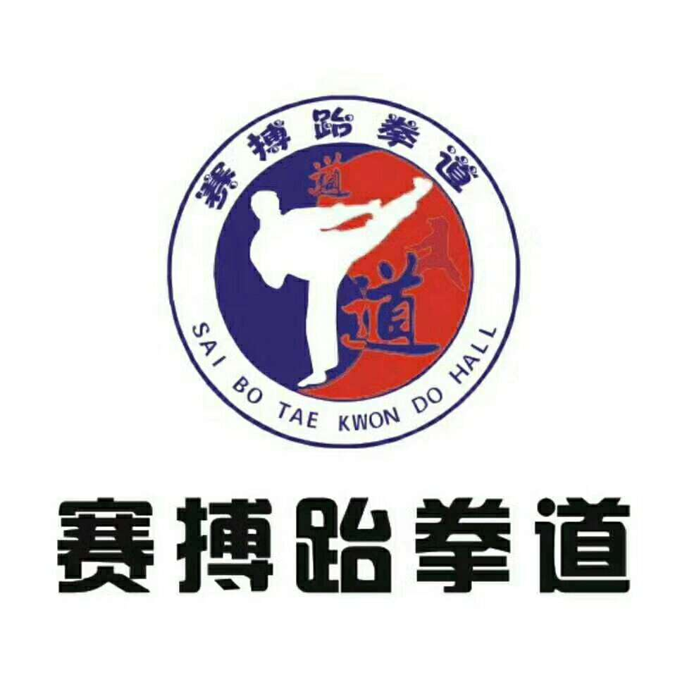 赛搏跆拳道-2018寒假班