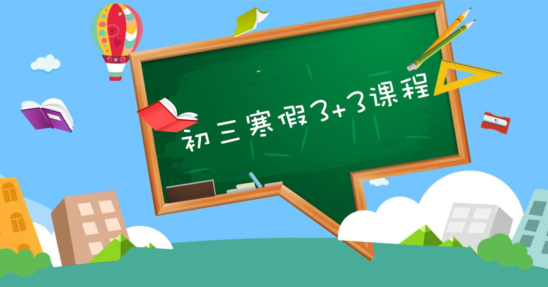 初三寒假3+3课程