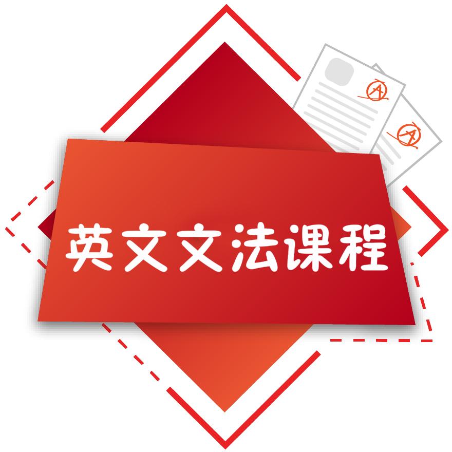 【2018英�Z文法强化�n程】按年��班,因材施教