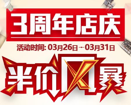 三周年庆398元特惠团购5节课