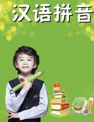 汉语拼音课程