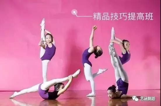舞蹈类――精品技巧提高班