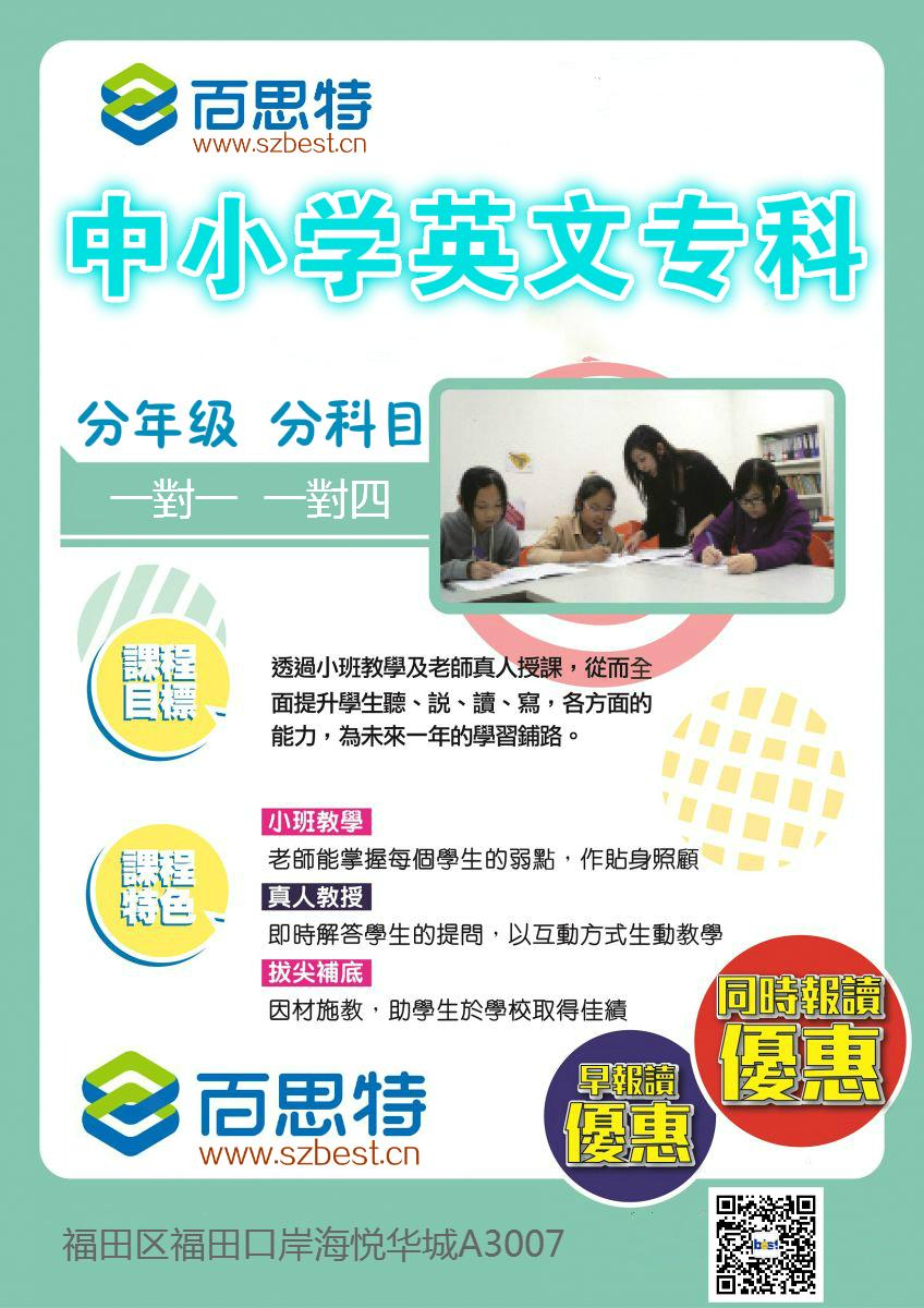 【暑期课程】英文专科班