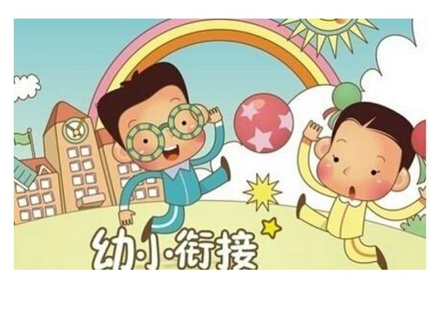 宝祥暑假班(幼小衔接)