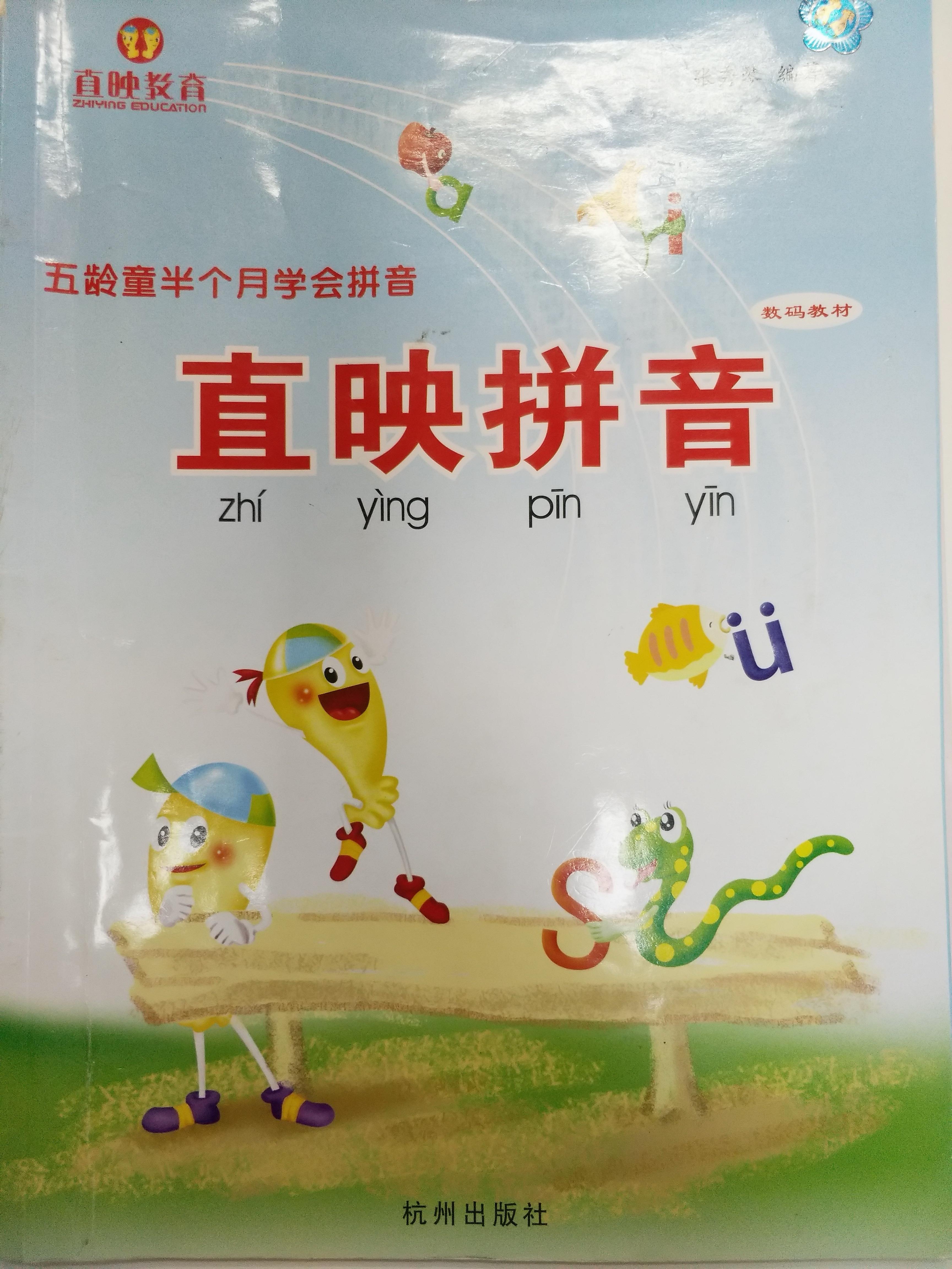 象形拼音课程