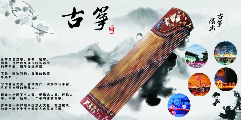 流行乐曲古筝改编图片
