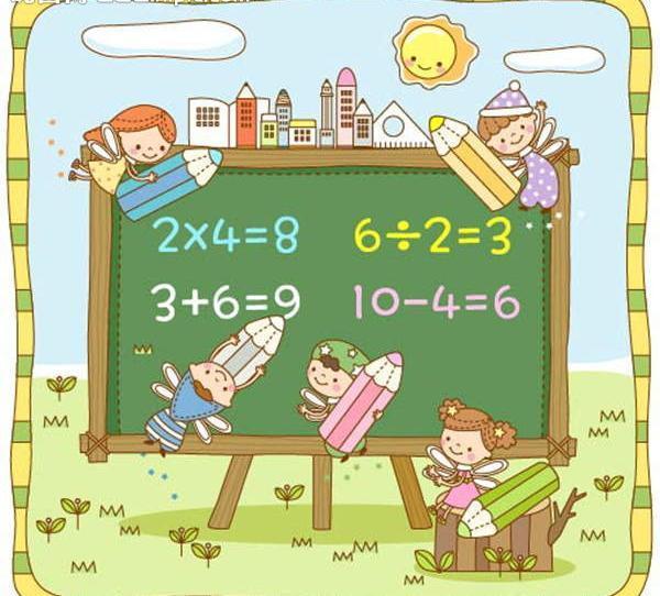 家乐福 幼小衔接 数学班