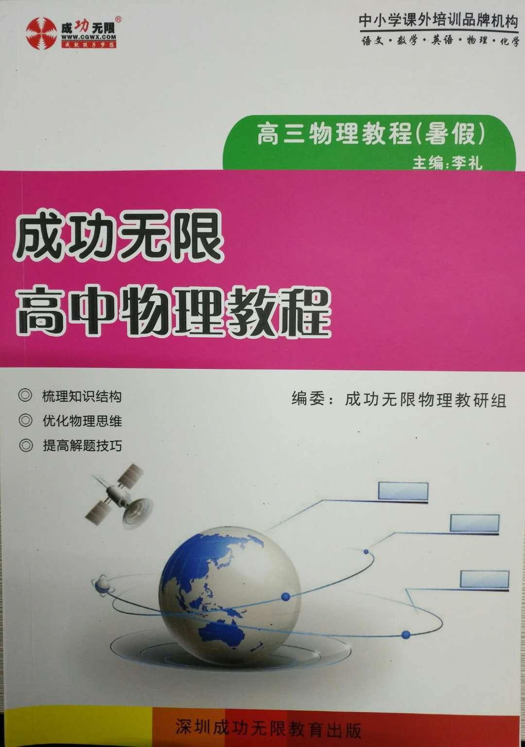 2019暑假高三物理一轮复习集训班限额招生啦!!!