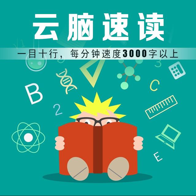 【云脑速读】―――揭开孩子每分钟阅读1万字的秘密!